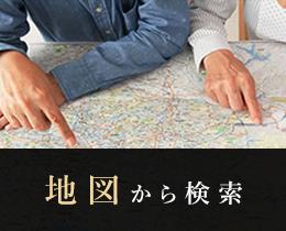 地図から検索
